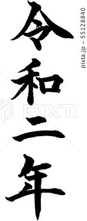 「令和二年」2020年子年 年賀状用筆文字ロゴ素材 55128840