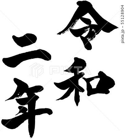 「令和二年」2020年子年 年賀状用筆文字ロゴ素材 55128904