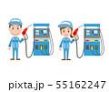 ガソリンスタンド サービスステーション 給油 スタッフ 男性 女性 ポーズ 55162247