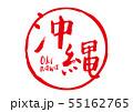 沖縄 筆文字 55162765