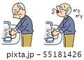 手洗いとうがい 55181426