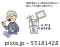 薬を飲む高齢者 55181428