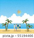 夏 55194466
