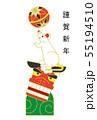 正月 素材 55194510