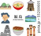 福島 観光 旅行 スポット 55200605