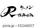筆文字 Ramen ラーメン 55248057