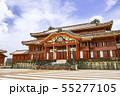 沖縄の世界遺産 美しい首里城 55277105