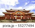沖縄の世界遺産 美しい首里城 55277494