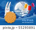 Mid Autumn Festival Greeting Card Design 55293891
