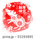 Chinese New Year, Year Of The Rat 55293895