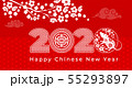 Chinese New Year, Year Of The Rat 55293897