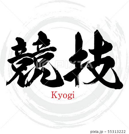競技・Kyogi(筆文字・手書き) 55313222