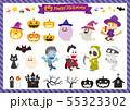 ハロウィン モンスター キャラクター セット 55323302