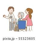 介護 高齢者 車椅子 ケアマネージャー イラスト 55323605