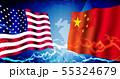 アメリカ・中国 経済/政治 緊張・対立 イメージバナー 55324679