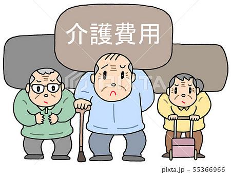 高齢者・介護費用問題 55366966