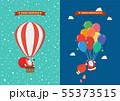 Poster of Santa claus hanging on balloon 55373515