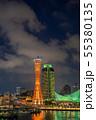 神戸メリケンパークの夜景ライトアップ 55380135