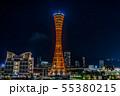 神戸メリケンパークの夜景ライトアップ 55380215