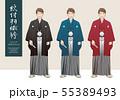 紋付羽織袴を着た男性のベクターイラストセット 55389493