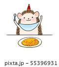 食事をする動物さんのカットイラスト(挿絵・ハリネズミ) 55396931