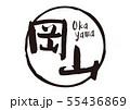 岡山 筆文字 55436869