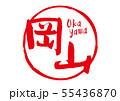 岡山 筆文字 55436870