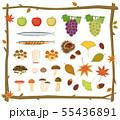 秋の食材セット 55436891