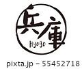 兵庫 筆文字 55452718