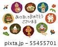 お正月縁起物の年賀状 手描きパステル画イラスト 55455701