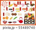 お正月 おせち料理 食材 セット 55489740