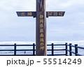 御前崎海岸 55514249