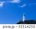 御前崎灯台 55514250