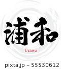 浦和・Urawa(筆文字・手書き) 55530612
