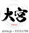 大宮・Omiya(筆文字・手書き) 55531796