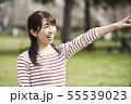 女性 公園 55539023
