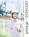 女性作業員 現場監督 作業服 55541587