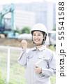 女性作業員 現場監督 作業服 55541588