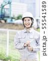 女性作業員 現場監督 作業服 55541589