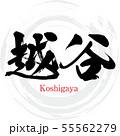 越谷市・Koshigaya(筆文字・手書き) 55562279