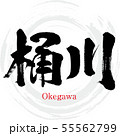 桶川市・Okegawa(筆文字・手書き) 55562799