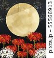 十五夜:満月と彼岸花 55566913