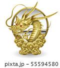 龍神のイラスト 55594580