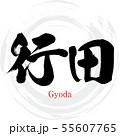 行田市・Gyoda(筆文字・手書き) 55607765