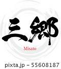 三郷市・Misato(筆文字・手書き) 55608187