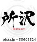 所沢市・Tokorozawa(筆文字・手書き) 55608524