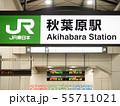 東京都 秋葉原駅 55711021