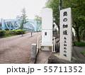 千住大橋公園 矢立初めの地 55711352
