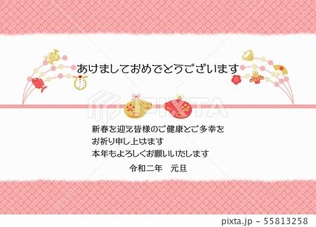 年賀2020子飾り鹿の子赤あけおめ 55813258