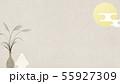 背景-和-和風-和柄-和紙-お月見-ススキ-団子-秋 55927309